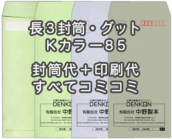 長3Kカラー85・口糊付(グット)★名入れ封筒印刷 1000枚