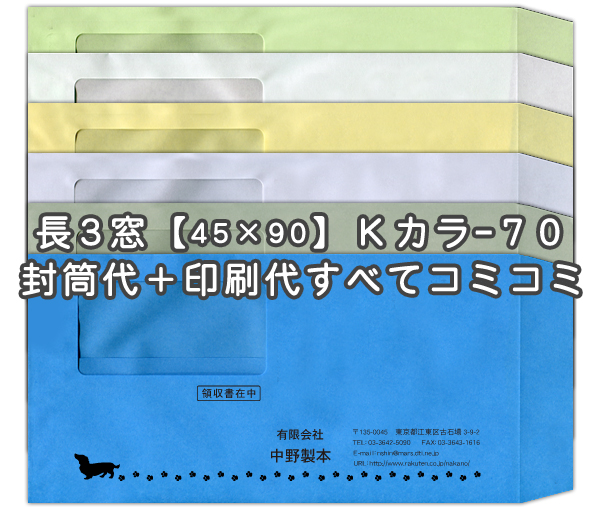 長3窓【45×90mm】ハイルック・Kカラー70★名入れ封筒印刷 1000枚