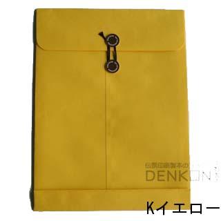 封筒 クラフトカラー封筒 角2 保存袋(マチつき) イエロー 120g 100枚 bc0278 【living_d19】