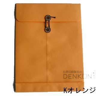 封筒 クラフトカラー封筒 角2 保存袋(マチつき) オレンジ 120g 100枚 bc0277 【living_d19】
