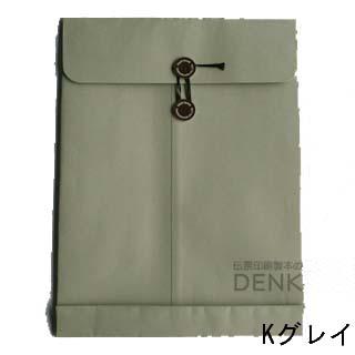 封筒 クラフトカラー封筒 角2 保存袋(マチつき) グレー 120g 100枚 bc0281 【living_d19】