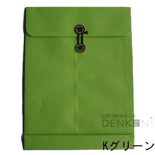 封筒 クラフトカラー封筒 角2 保存袋 ( マチ つき ) グリーン 120g 200枚 bc0279