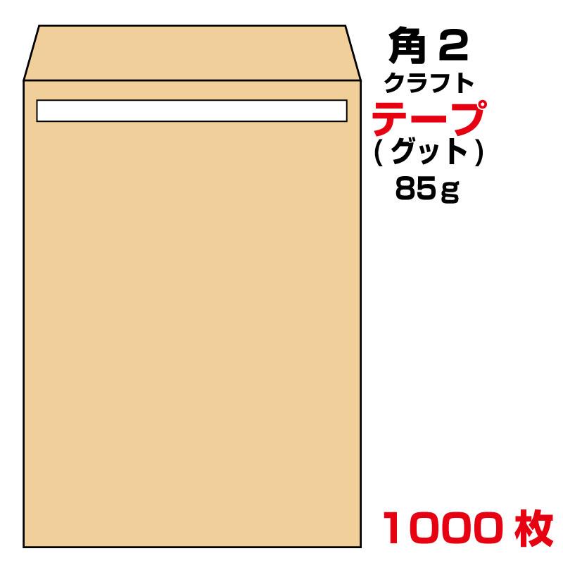 封筒 角2 テープ クラフト 1000枚 85g グット ( 剥離紙 ) 又は テープ付 (スラット) 紙が厚いタイプ 口糊付き封筒 A4 〒枠なし 沖縄・一部を除く