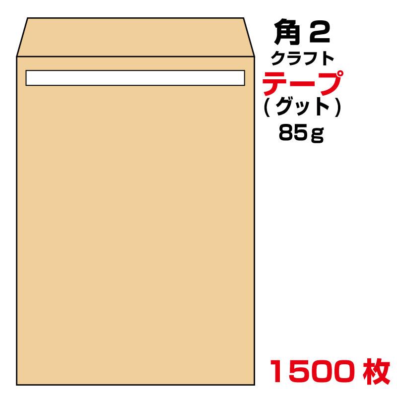 封筒 角2 テープ クラフト 1500枚 85g グット ( 剥離紙 ) 又は テープ付 (スラット) 紙が厚いタイプ 口糊付き封筒 A4 〒枠なし 沖縄・一部を除く
