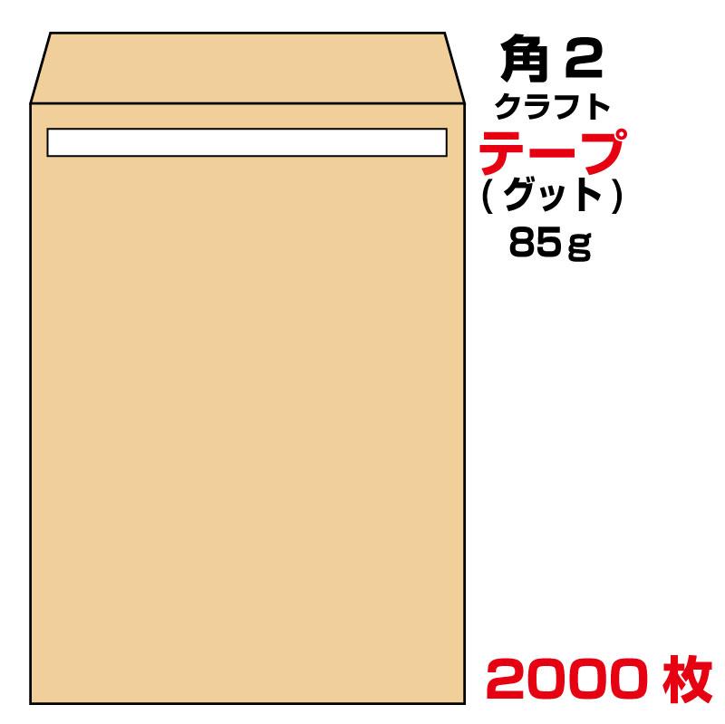 封筒 角2 テープ クラフト 2000枚 85g グット ( 剥離紙 ) 又は テープ付 (スラット) 紙が厚いタイプ 口糊付き封筒 A4 〒枠なし 沖縄・一部を除く