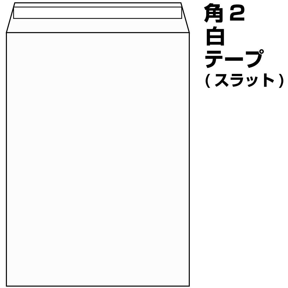 角2封筒 限定モデル A4 210×297 新生活 が入ります 封筒 角2 白 テープ 500枚 a4サイズ 角形2号 大きめ 口糊付き封筒 A4判 A4サイズ封筒 スラット 100g テープ付 ケント