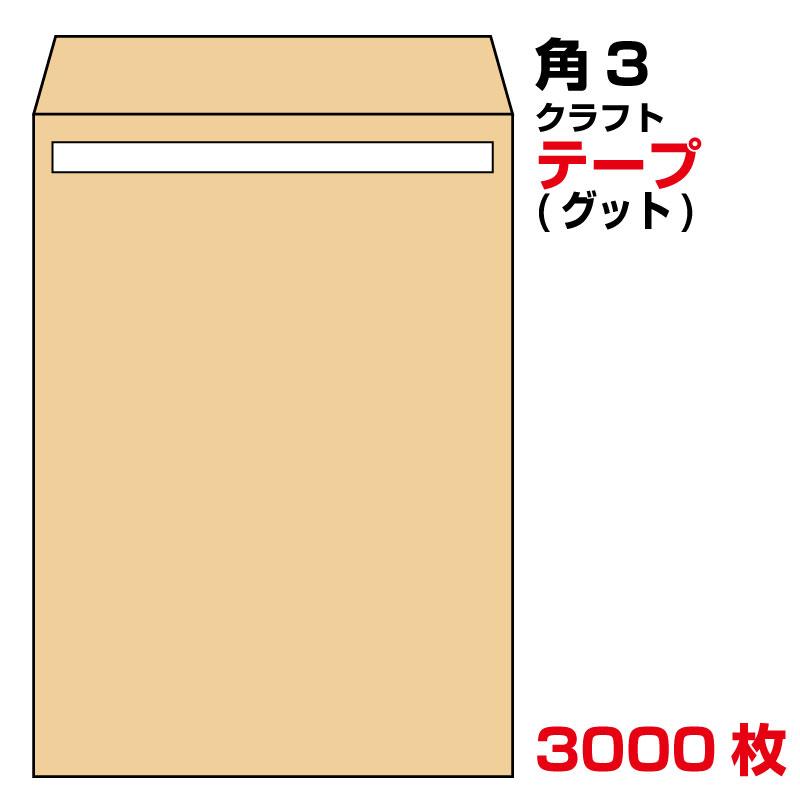 封筒 角3 テープ クラフト 3000枚 85g グット ( 剥離紙 ) 又は テープ付 (スラット) 紙が厚いタイプ 口糊付き封筒 A4 〒枠なし