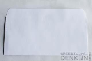 封筒 白封筒 カマス貼 洋4 甲陽 ハイシール 枠なし 1000枚 ya3430