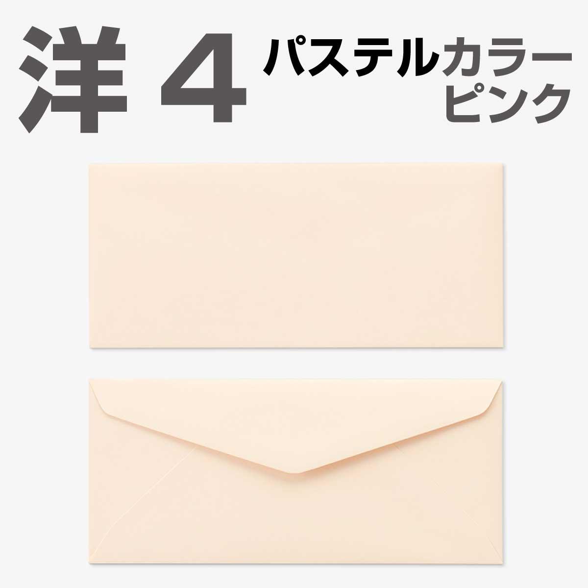 封筒 パステルカラー封筒 洋4 ダイヤ貼 パステル ピンク 100g 枠なし 50g0枚函 1000枚 yp6432