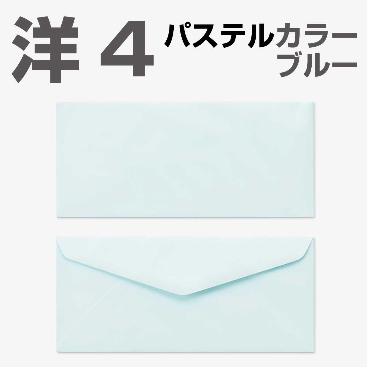封筒 パステルカラー封筒 洋4 ダイヤ貼 パステル ブルー 100g 枠なし 50g0枚函 1000枚 yp6435