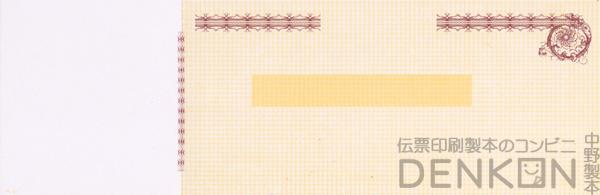 領収証 名入れ印刷 10冊 1冊50枚 r2151-10 領収証 領収書 印刷 発行 書類 オーダーメイド印刷 手書き 既製品デザイン 名入れ印刷 名入れ 領収証印刷 地紋 飾り罫 レイアウト テンプレート 雛形 控え おしゃれ 社名入り 但し書き ミシン目