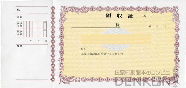 領収証 名入れ印刷10冊(1冊は50枚) r41-10