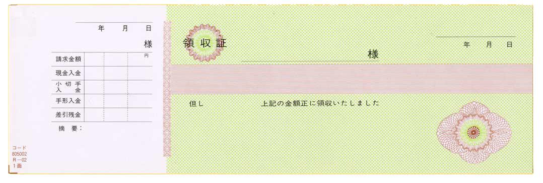 領収証印刷 会社名・電話番号等を名入れ印刷できます