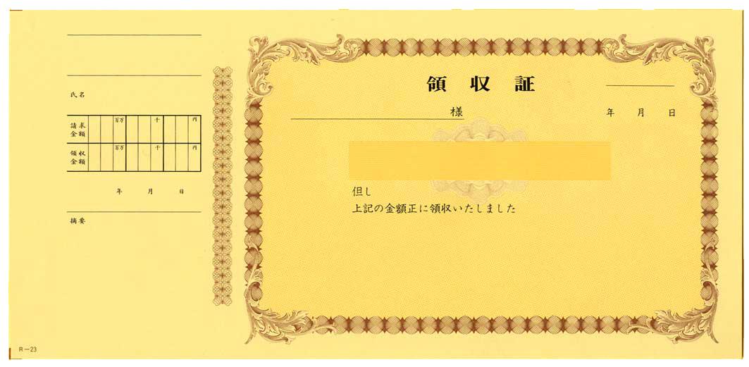 領収証印刷 (265mm×126mm) 50冊 1冊50枚 NR23 領収証 領収書 印刷 発行 書類 オーダーメイド印刷 手書き 既製品デザイン 名入れ印刷 名入れ 領収証印刷 地紋 飾り罫 レイアウト テンプレート 雛形 控え おしゃれ 社名入り 但し書き ミシン目