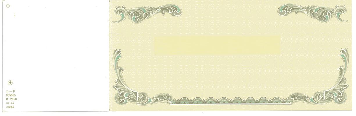 領収証印刷 (265mm×85mm)  10冊 1冊50枚 NR2050 領収証 領収書 印刷 発行 書類 オーダーメイド印刷 手書き 既製品デザイン 名入れ印刷 名入れ 領収証印刷 地紋 飾り罫 レイアウト テンプレート 雛形 控え おしゃれ 社名入り 但し書き ミシン目