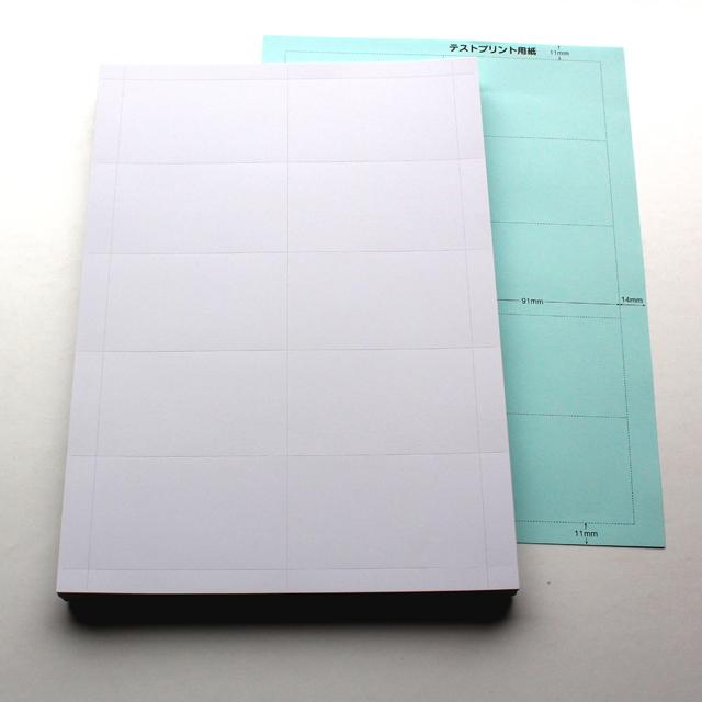 名刺 10面付 マイクロミシン 110枚 JETオフMW インクジェット&オフ 【 名入れ 印刷なし 紙の販売です 】【10面付け( A4 サイズ ) ミシン目入】