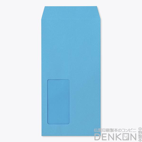 封筒 長3 A645 (Kカラー ブルー) 窓付 サイズ:45×90mm ( 紙厚 : 85 )( 郵便番号の枠:なし )( 中貼 ) 1000枚