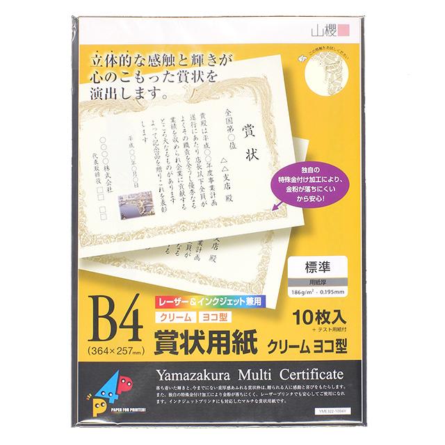 賞状用紙 B4ヨコ型 クリーム YME322-10B4Y(レーザー&IJ兼用)
