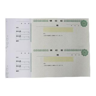 単式領収証 小切手サイズ 2面付 文字入 緑 R-211