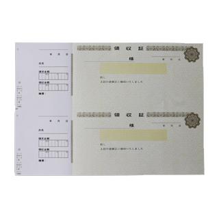 単式領収証 小切手サイズ 2面付 文字入 茶 R-212
