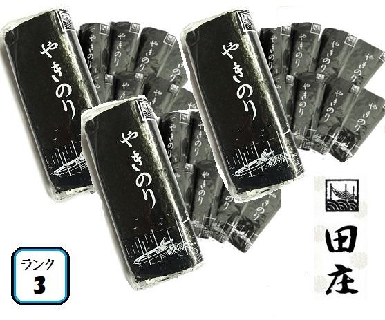 田庄やきのり 新 ランク3 (10枚入・30パック)全型300枚 30帖 セット 高級 焼き海苔 海苔 寿司 おにぎり用 手巻き寿司 手巻きおにぎり 手土産 父の日 母の日 お中元 ギフト