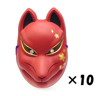 お面 狐面 赤狐 (桜模様)10点セット 縁日 祭 イベント 子供会 送料無料