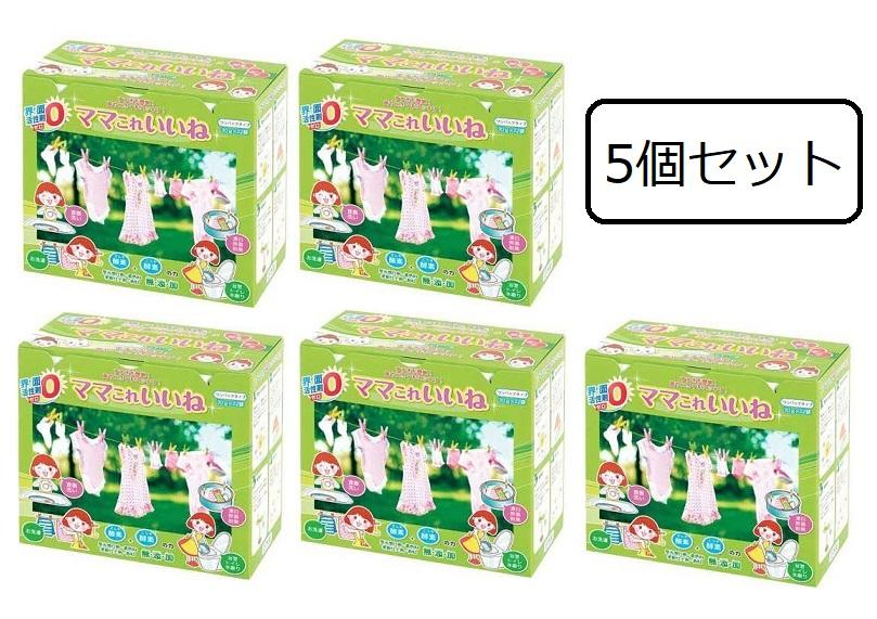 高陽社 ママこれいいね ワンパックタイプ (30g × 32袋入り) 5個セット 酵素プラスアルファ 洗浄剤 洗剤 送料無料