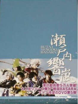 舞台 戦国BASARA3‐瀬戸内響嵐‐(初回限定版) [DVD]【mr】