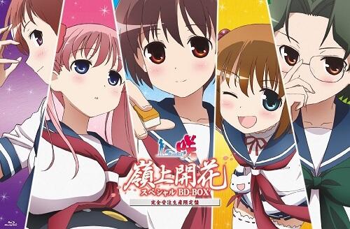 咲-Saki- 嶺上開花 スペシャルBD-BOX(完全受注生産限定盤) [Blu-ray]