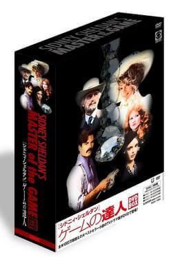 【中古・美品】シドニィ・シェルダン『ゲームの達人』DVD-BOX