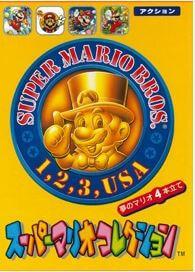 スーパーファミコン スーパーマリオコレクション