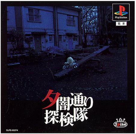 Playstation 夕闇通り探検隊