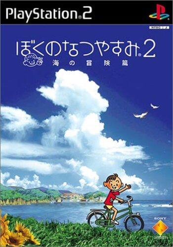 Playstation2 ぼくのなつやすみ2 海の冒険篇