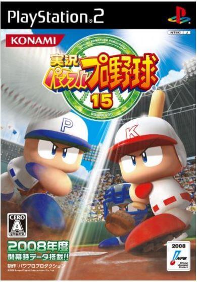 PlayStation2 実況パワフルプロ野球15