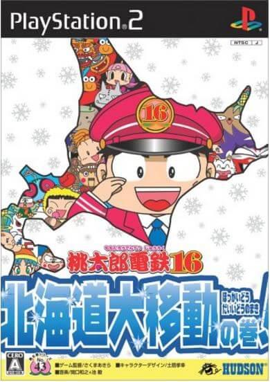 PlayStation2 桃太郎電鉄16 北海道大移動の巻