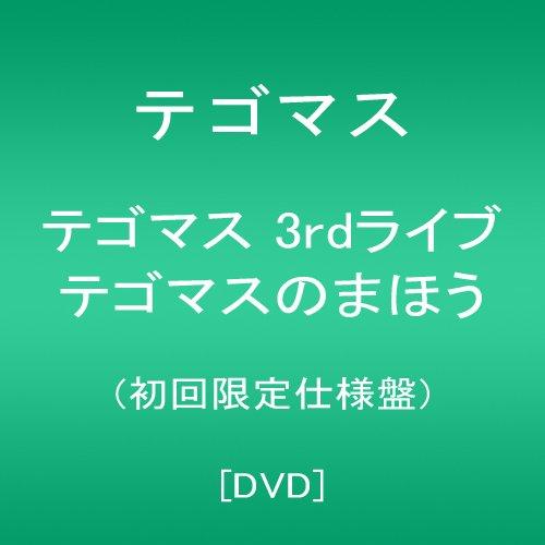 テゴマス 3rdライブ テゴマスのまほう (初回限定仕様盤) [DVD]【mr】