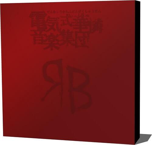 電気式華憐音楽集団 RED BOX(DVD付) CD+DVD