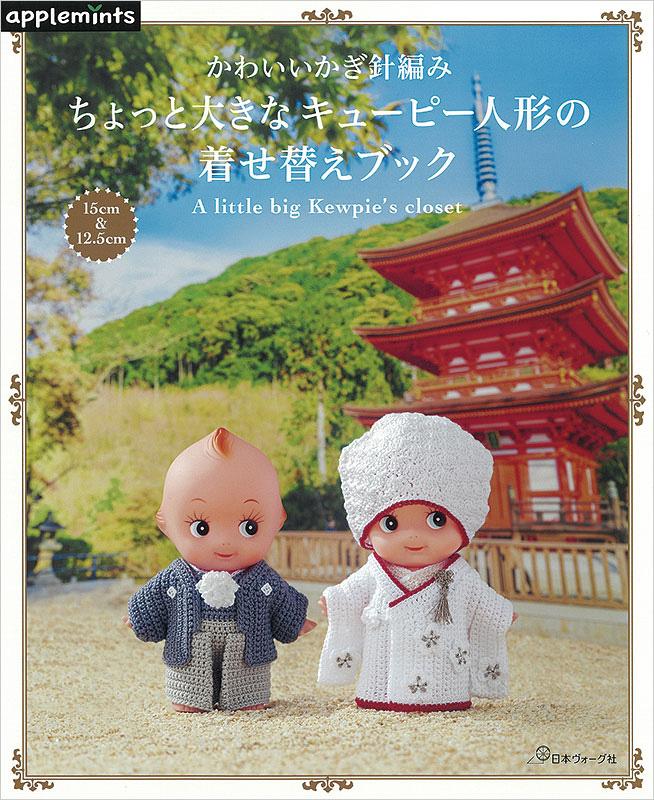 BOOK 手芸本 手編み本12.5cmと15cmのキューピー人形の着せ替え作品集 かわいいかぎ針編みちょっと大きなキューピー人形の着せ替えブック 当店一番人気 爆買い新作 日本ヴォーグ社