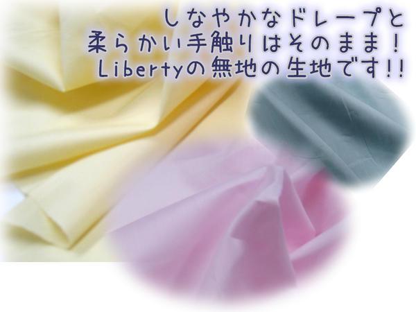 LIBERTY素色C6070
