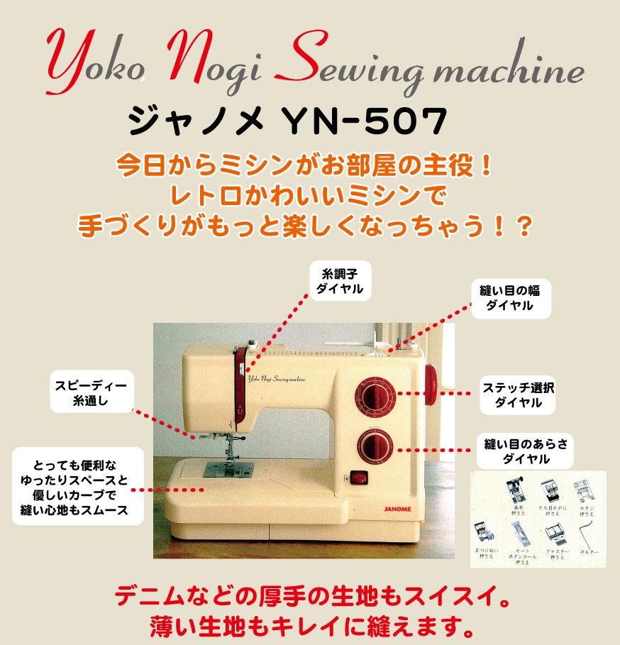 【JANOME(ジャノメ)】野木洋子さんデザインミシン YN-507【洋裁・手芸用品】