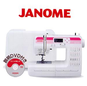 【JANOME(ジャノメ)・コンピューターミシン】DC2020【ミシン・手芸】
