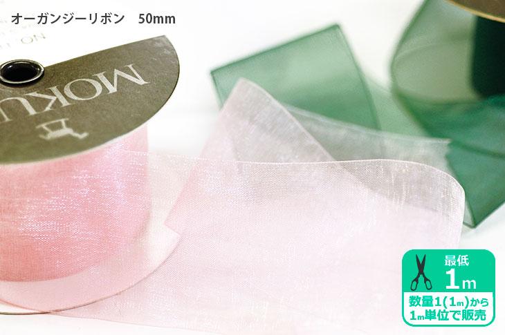 【一巻売り】オーガンジーリボン50mm【木馬】【リボン・テープ】No.1500