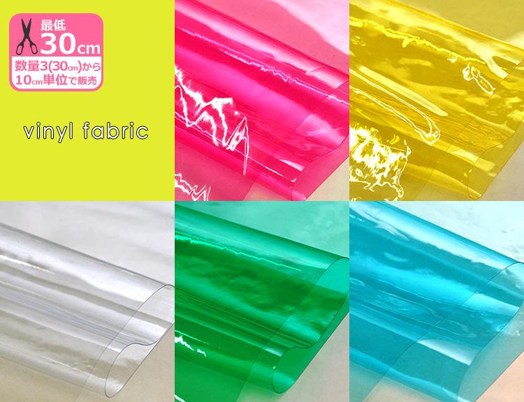 涼しげでクリアーなビニール素材 OUTLET SALE 入園入学用品のご準備に 2017年6月2日新入荷 PVC 0.3mm 透明カラー4色 クリアカラー PVI 90cm巾 ビニル素材 ビニール生地 布 未使用 生地
