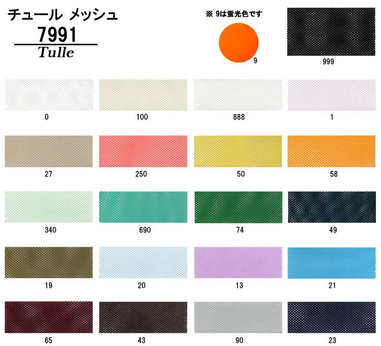 新色追加で27色になりました 主に普段使いのお洋服向き 2016年8月新定番 高級品 ネット限定価格 5color追加 チュールメッシュ シルクタッチ トロンとしたしなやかチュール 27色 布 生地 ポリエステル100% 信頼 122cm巾 衣装