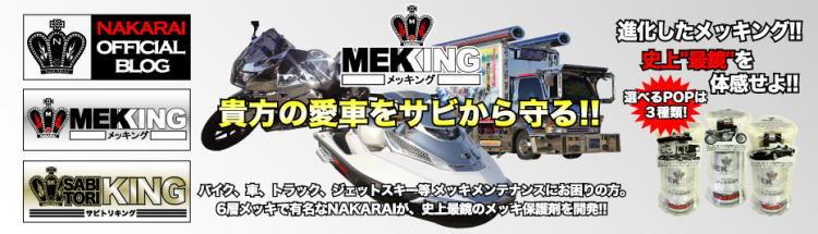 メッキングNAKARAI 楽天市場店:メッキ用コーティング剤