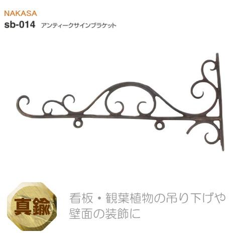 アンティークサインブラケット 真鍮製 L475 木ネジ付 カフェ風表札やお店の看板、開店祝い、手作りハンドメイド金物 小屋DIY