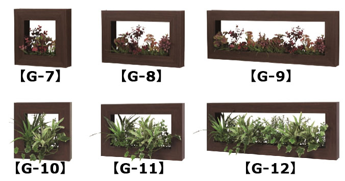 観葉植物 おしゃれな アートパネルタイプ 水やり日当たり不要のフェイクグリーン 片面卓上ポット 仕切り(小・中・大サイズ)ブラウン木目 オフィス
