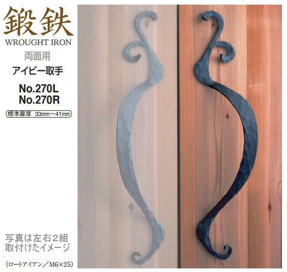 アイビー取手(両面用)アンティーク鉄製 ドア用取っ手【DIY】 【認証】