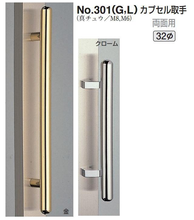 真鍮製ドアハンドル カプセル取手(両面用)φ32(G・L)【ロングサイズ 取っ手】ドア用押し棒 把手 握り棒 扉取っ手【DIY】