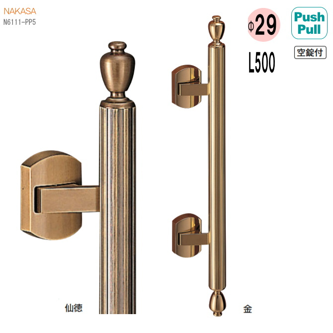 【玄関ドアハンドル】プッシュプルハンドル(両面用)空錠付 全長500mm バロン 把手 PushPull 取替え リフォーム 玄関ドアバーハンドル